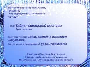 Программа по изобразительному искусству под редакцией Б.М. Неменского 5класс