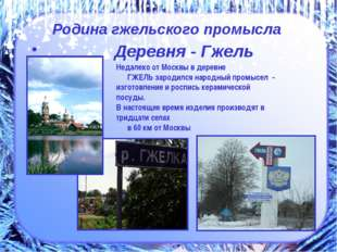 Деревня - Гжель Недалеко от Москвы в деревне ГЖЕЛЬ зародился народный промыс