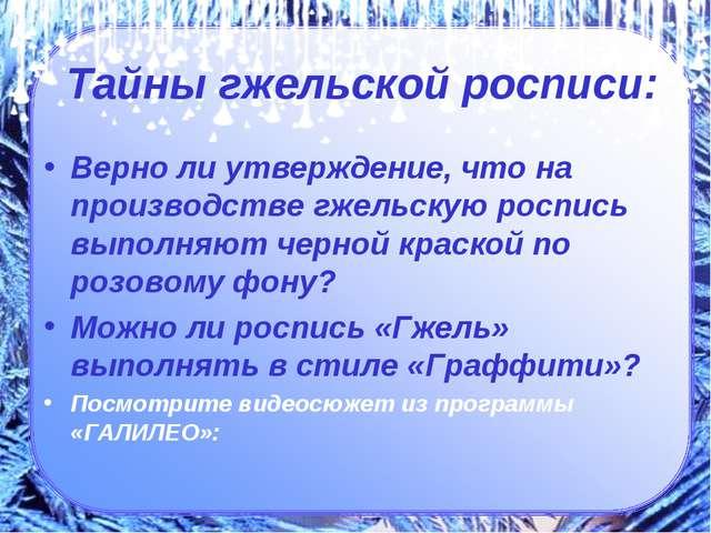 Тайны гжельской росписи: Верно ли утверждение, что на производстве гжельскую...