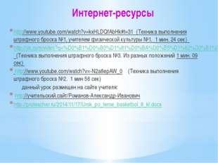 Интернет-ресурсы http://www.youtube.com/watch?v=kxHLDQfAbHk#t=31 (Техника вып