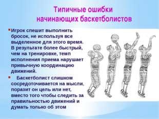 Типичные ошибки начинающих баскетболистов Игрок спешит выполнить бросок, не и