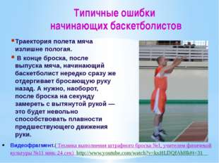 Типичные ошибки начинающих баскетболистов Траектория полета мяча излишне поло