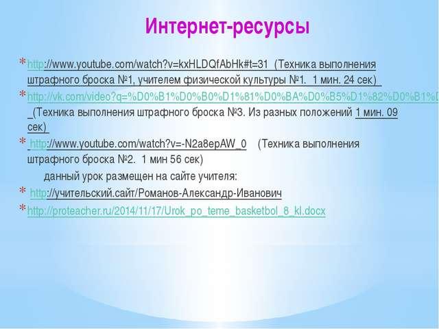 Интернет-ресурсы http://www.youtube.com/watch?v=kxHLDQfAbHk#t=31 (Техника вып...