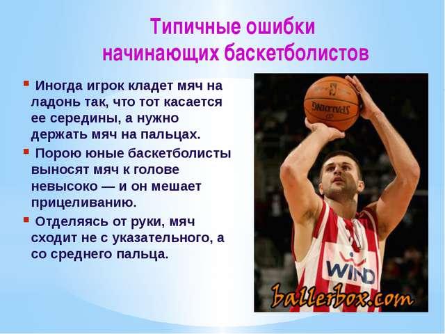 Типичные ошибки начинающих баскетболистов Иногда игрок кладет мяч на ладонь т...