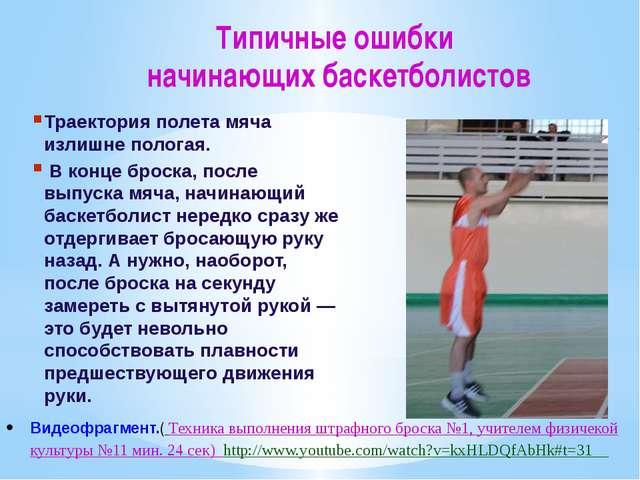 Типичные ошибки начинающих баскетболистов Траектория полета мяча излишне поло...