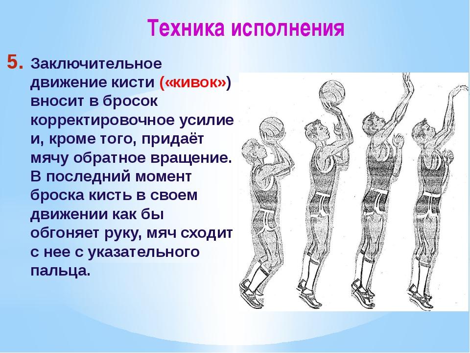Техника исполнения Заключительное движение кисти («кивок») вносит в бросок ко...