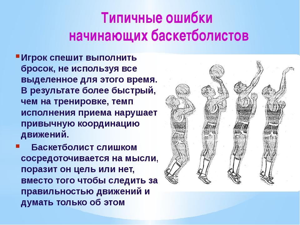 Типичные ошибки начинающих баскетболистов Игрок спешит выполнить бросок, не и...