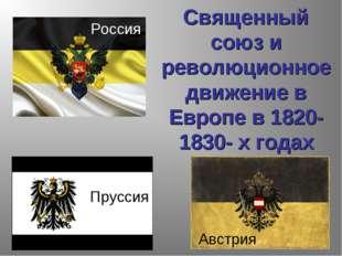 Священный союз и революционное движение в Европе в 1820-1830- х годах Россия