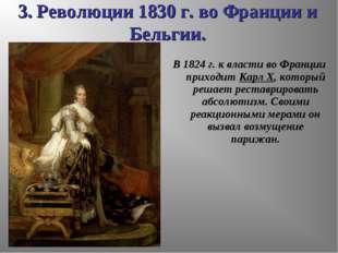 3. Революции 1830 г. во Франции и Бельгии. В 1824 г. к власти во Франции прих