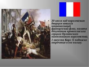 30 июля над королевским дворцом взвился национальный французский флаг, палата