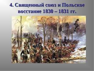 4. Священный союз и Польское восстание 1830 – 1831 гг.