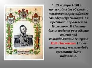 29 ноября 1830 г. польский сейм объявил о низложении российского самодержца Н