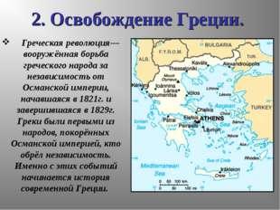 2. Освобождение Греции. Греческая революция— вооружённая борьба греческого на