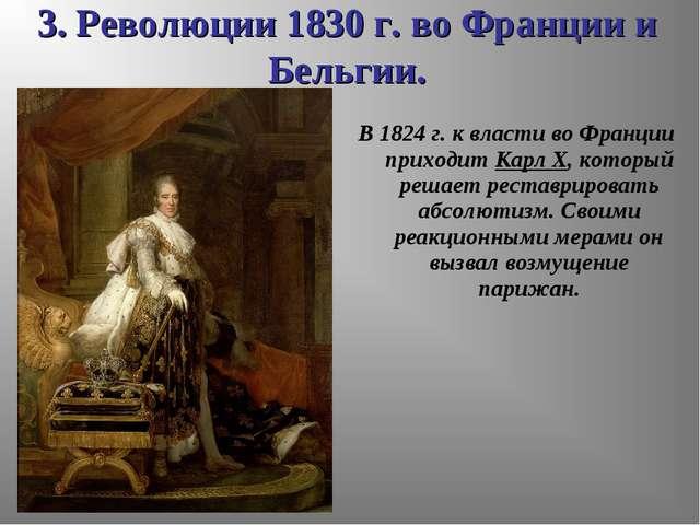 3. Революции 1830 г. во Франции и Бельгии. В 1824 г. к власти во Франции прих...