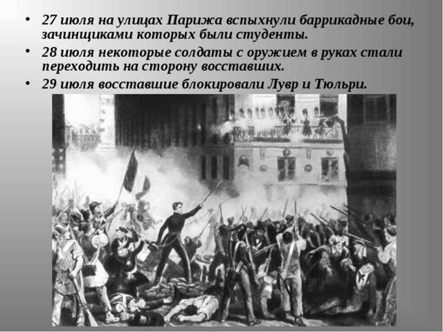 27 июля на улицах Парижа вспыхнули баррикадные бои, зачинщиками которых были...