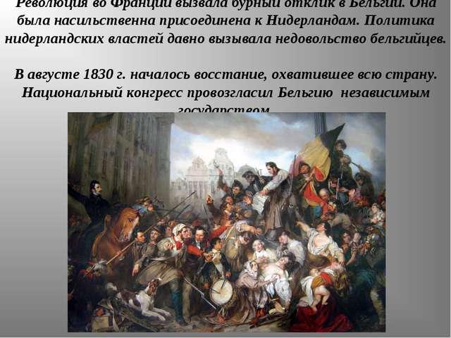 Революция во Франции вызвала бурный отклик в Бельгии. Она была насильственна...