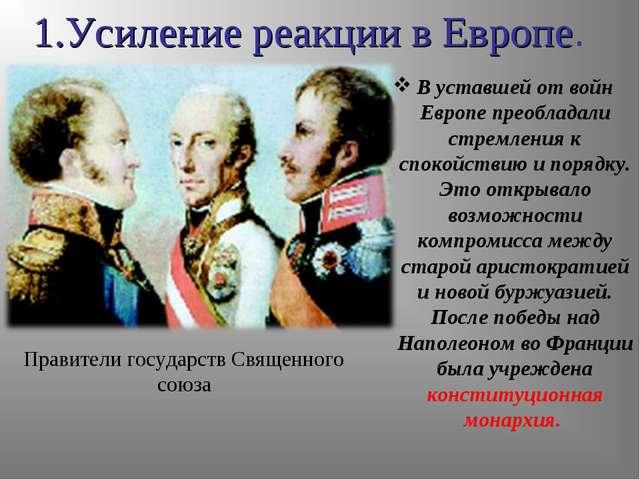 В уставшей от войн Европе преобладали стремления к спокойствию и порядку. Это...