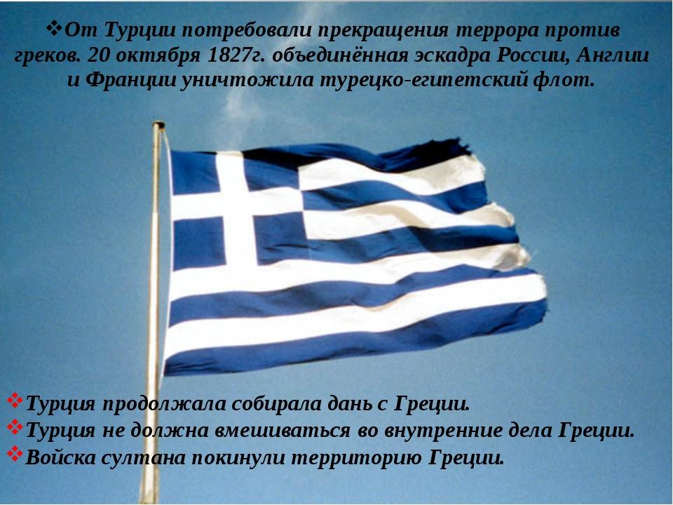 От Турции потребовали прекращения террора против греков. 20 октября 1827г. о...