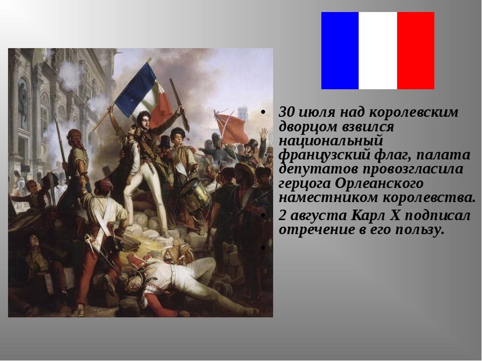30 июля над королевским дворцом взвился национальный французский флаг, палата...