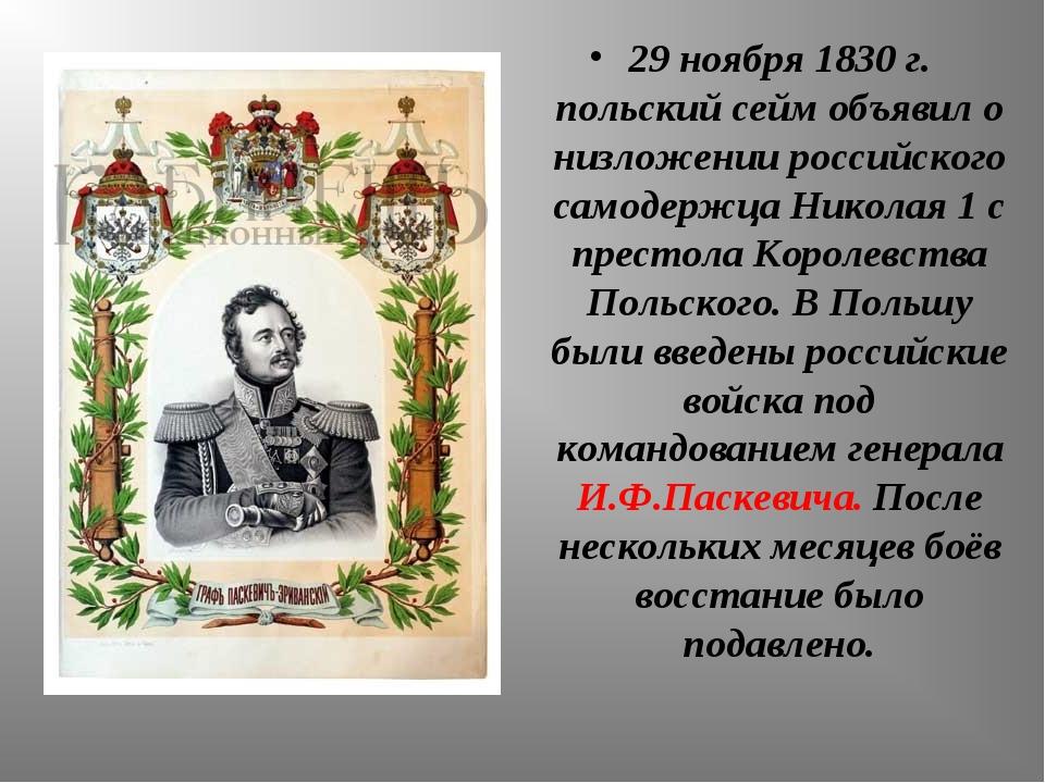 29 ноября 1830 г. польский сейм объявил о низложении российского самодержца Н...