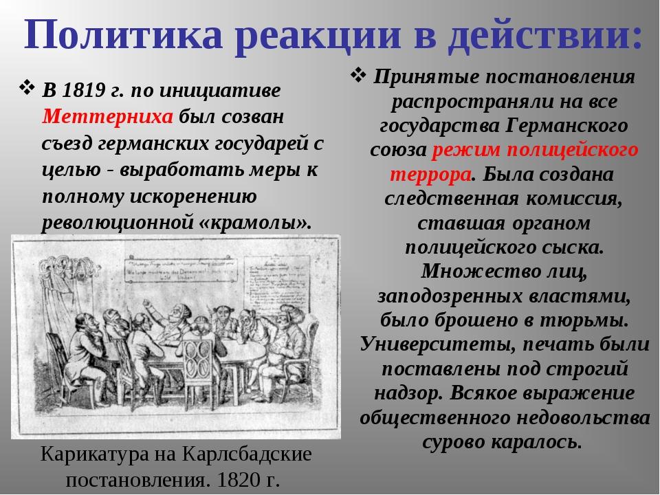 Принятые постановления распространяли на все государства Германского союза ре...