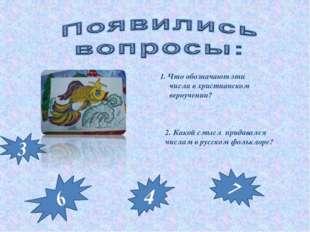 2. Какой смысл придавался числам в русском фольклоре? 1. Что обозначают эти ч