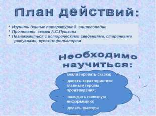 * Изучить данные литературной энциклопедии * Прочитать сказки А.С.Пушкина * П