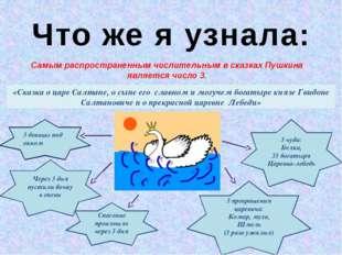 Что же я узнала: Самым распространенным числительным в сказках Пушкина являет