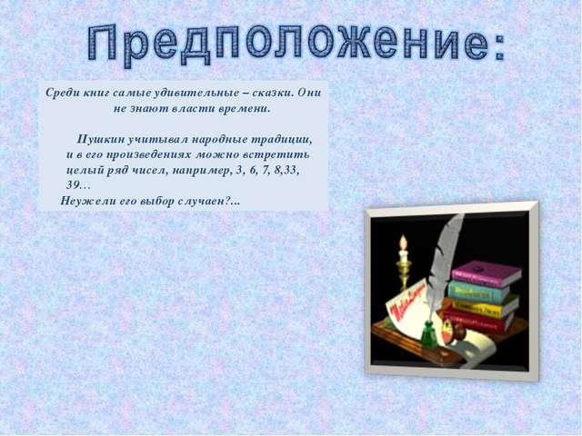 Среди книг самые удивительные – сказки. Они не знают власти времени. Пушкин у...