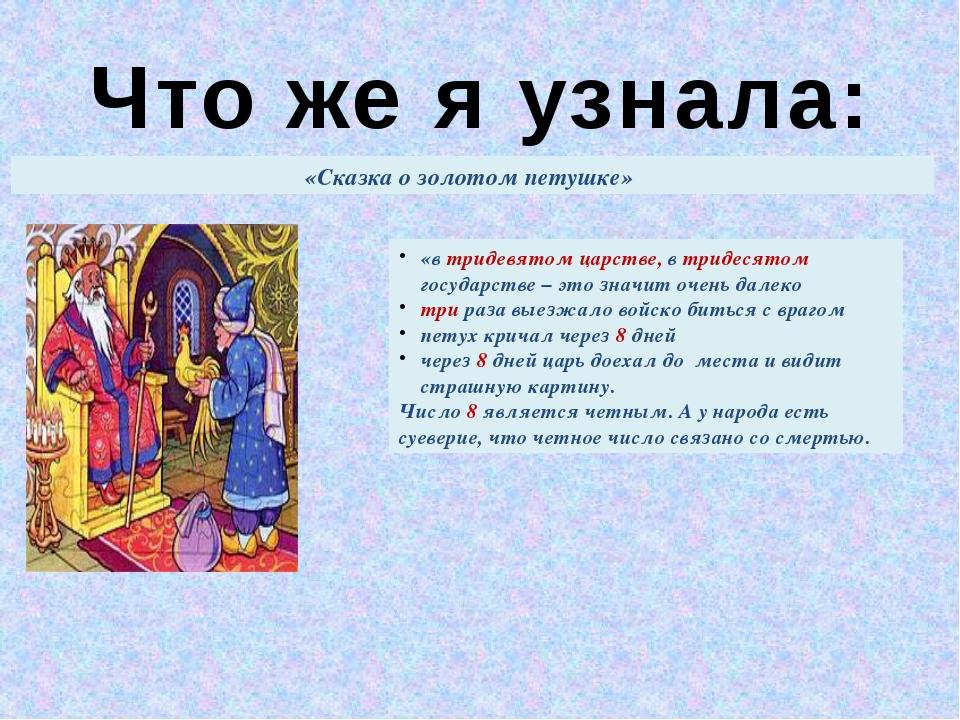 Что же я узнала: «Сказка о золотом петушке» «в тридевятом царстве, в тридесят...