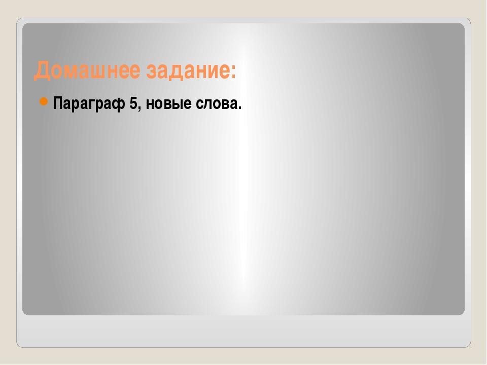 Домашнее задание: Параграф 5, новые слова.