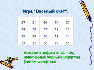 """Игра """"Веселый счет"""". Назовите цифры от 21 – 30, написанные черным шрифтом (си"""