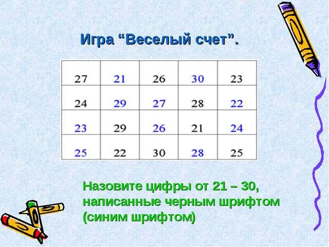 """Игра """"Веселый счет"""". Назовите цифры от 21 – 30, написанные черным шрифтом (си..."""
