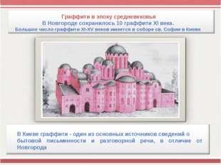 Граффити в эпоху средневековья В Новгороде сохранилось 10 граффити XI века. Б