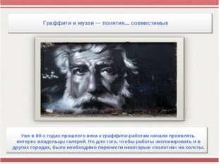 Граффити имузеи— понятия... совместимые Уже в80-х годах прошлого века кгр