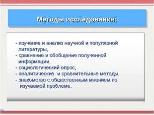 Методы исследования: - изучение и анализ научной и популярной литературы, -