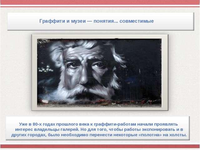 Граффити имузеи— понятия... совместимые Уже в80-х годах прошлого века кгр...