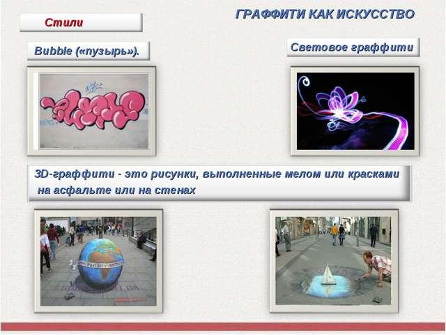 ГРАФФИТИ КАК ИСКУССТВО Bubble («пузырь»). Световое граффити 3D-граффити - эт...