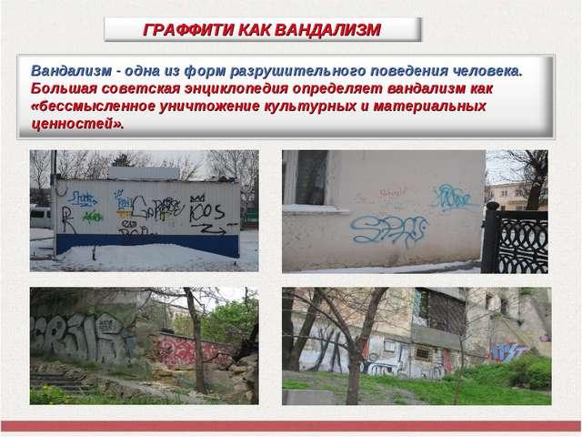 ГРАФФИТИ КАК ВАНДАЛИЗМ Вандализм - одна из форм разрушительного поведения че...