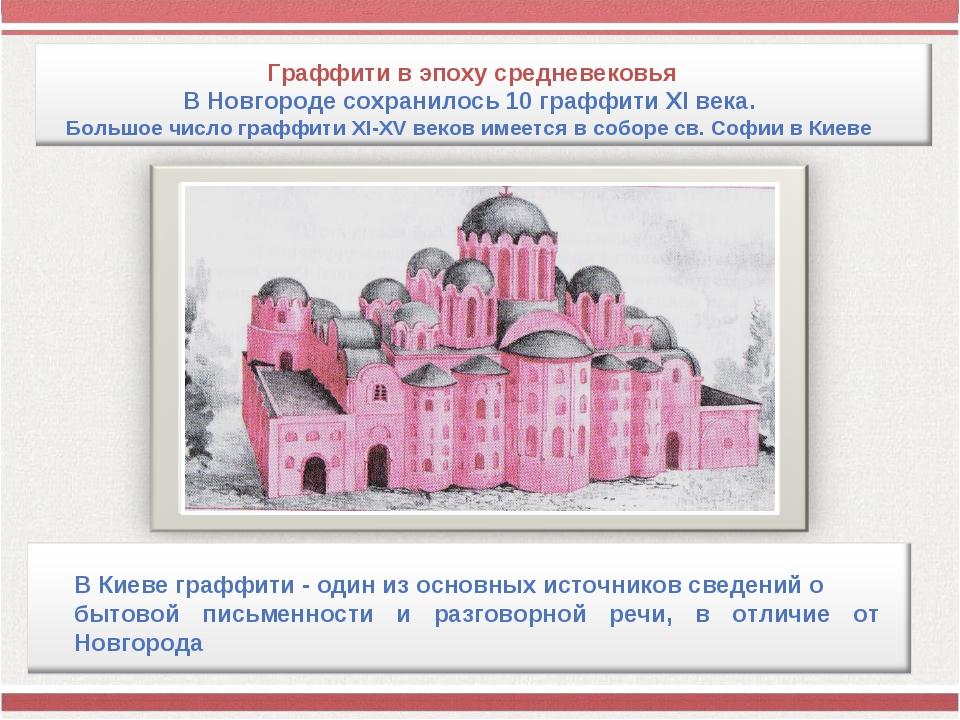 Граффити в эпоху средневековья В Новгороде сохранилось 10 граффити XI века. Б...