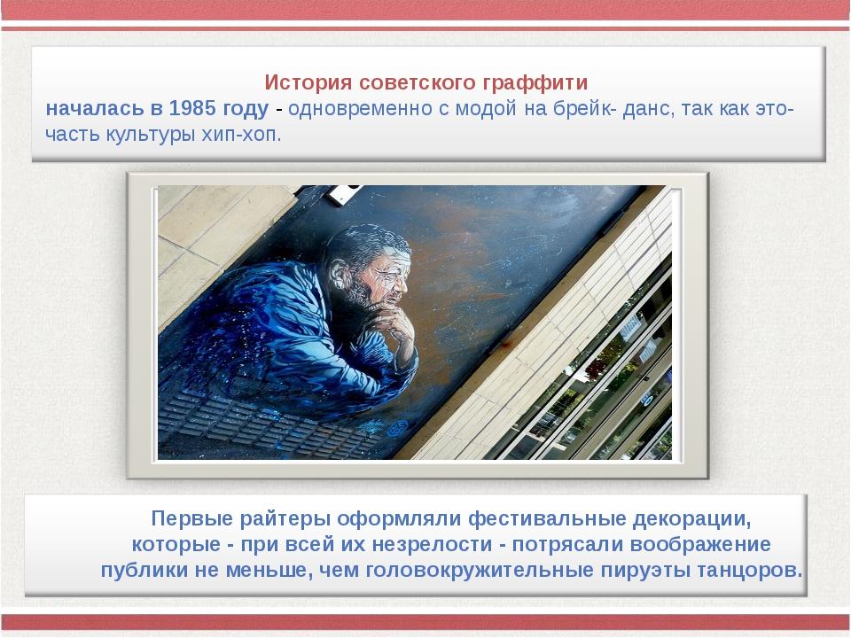 История советского граффити началась в 1985 году - одновременно с модой на бр...