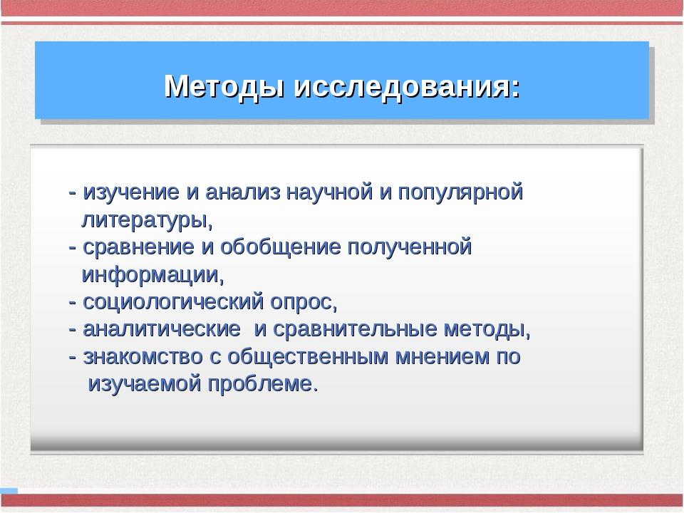 Методы исследования: - изучение и анализ научной и популярной литературы, -...