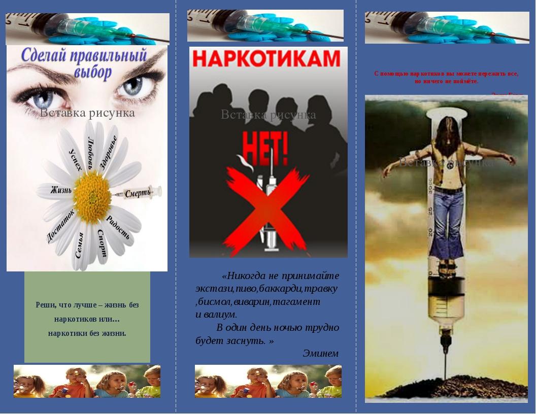 Мир без наркотиков или я выбираю жизнь брошюра картинки