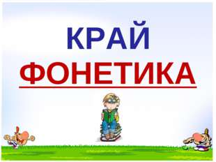 КРАЙ ФОНЕТИКА