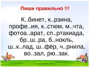 Пиши правильно !!! К..бинет, к..рзина, профе..ия, к..стюм, м..чта, фотоа..ар