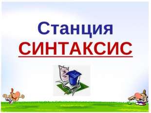 Станция СИНТАКСИС