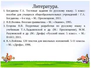 Литература. Богданова Г.А. Тестовые задания по русскому языку. 5 класс: пособ