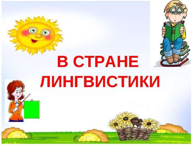 В СТРАНЕ ЛИНГВИСТИКИ