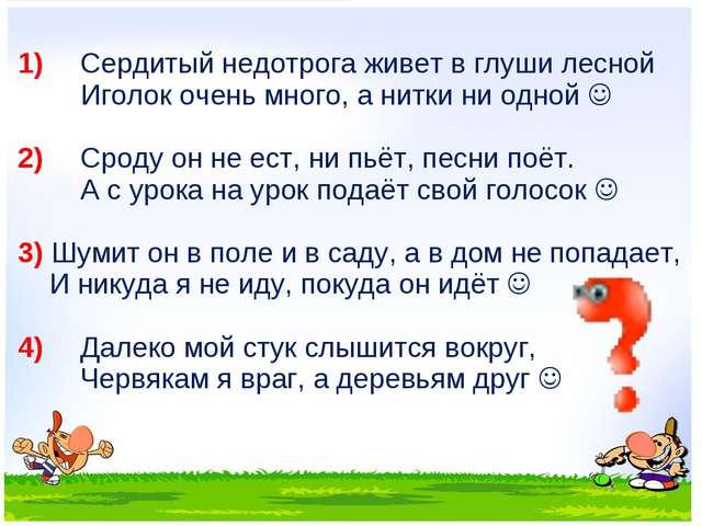 1)Сердитый недотрога живет в глуши лесной Иголок очень много, а нитки ни...