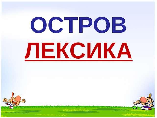 ОСТРОВ ЛЕКСИКА